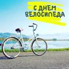 3 июня - всемирный день велосипеда!